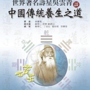 世界著名壽星吳雲青談中國傳統養生之道