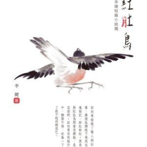 紅肚鳥:李健短篇小說選