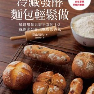 Q彈口感.極致手感:冷藏發酵麵包輕鬆做