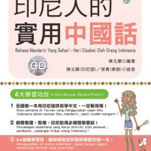 印尼人的實用中國話:就算看不懂中文,也能輕鬆說中國話!(附3CD)