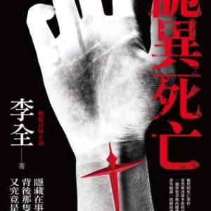 詭異死亡:李全懸疑官場小說