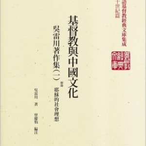 基督教與中國文化:吳雷川著作集(1)