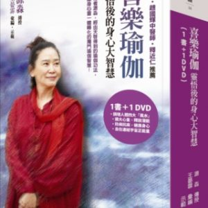 喜樂瑜伽:靈悟後的身心大智慧(書+DVD)