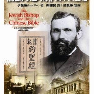 施約瑟傳:猶太裔主教與中文聖經