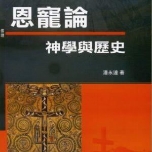 恩寵論:神學與歷史(神叢108)