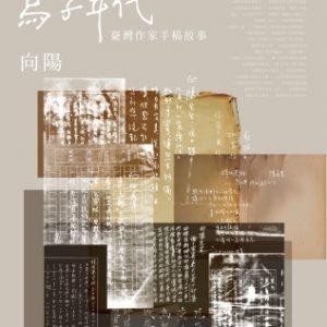 寫字年代:臺灣作家手稿故事
