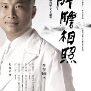 肝膽相照:怪咖醫師之人生劇場