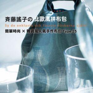 斉藤謠子の北歐風拼布包:簡單時尚×雜貨風人氣手作布包Type.25