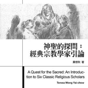 神聖的探問:經典宗教學家引論