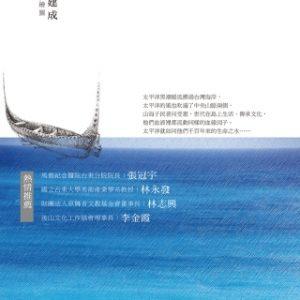 家在太平洋(附贈明信片4張)