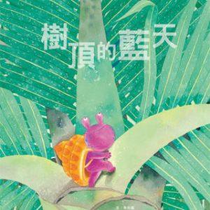 樹頂的藍天 (音樂劇繪本,加贈音樂歌舞劇示範演出光碟)