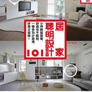 居家聰明設計101:小坪數最需要,舒適宅不能缺,一物多功少裝潢, 好用又省錢!