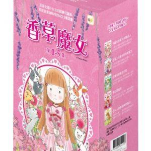 香草魔女1-5集:套書