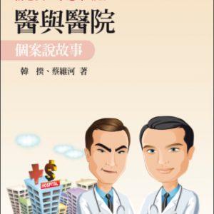 醫與醫院:個案說故事