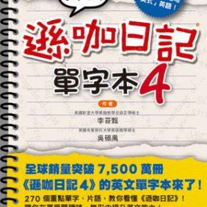我的遜咖日記單字本4(附MP3)