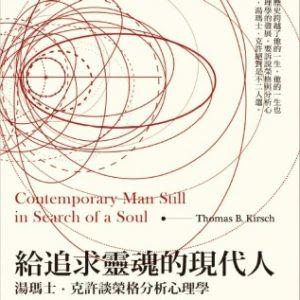 給追求靈魂的現代人:湯瑪士.克許談榮格分析心理學