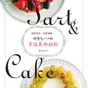 好想吃一口的幸福果物甜點:極致美味,味蕾覺醒!