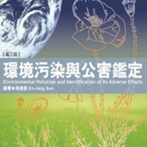 環境污染與公害鑑定(第三版)