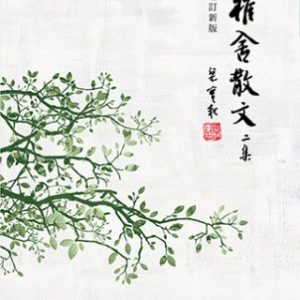 雅舍散文二集(增訂新版)