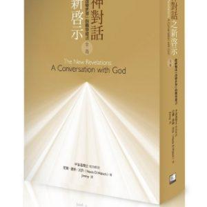 與神對話之新啟示﹝全二冊﹞