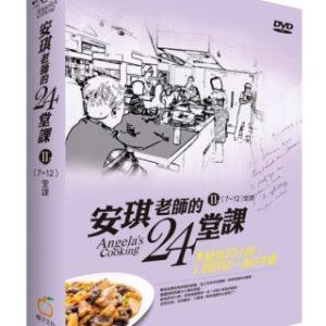安琪老師的24堂課II (7-12)堂課 (書+3片DVD盒裝)