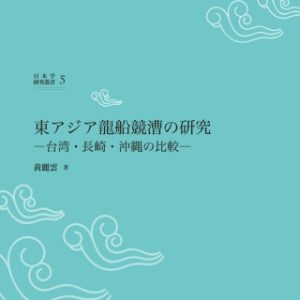 東亞龍舟競賽研究:臺灣、長崎、沖繩之比較