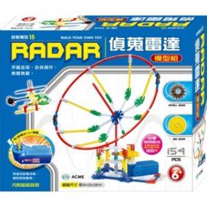 偵蒐雷達模型組