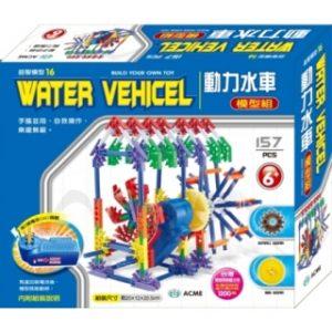 動力水車模型組