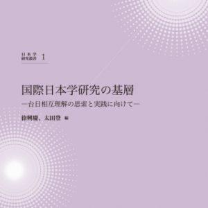 國際日本學研究基礎:臺日相互理解的思索與實踐