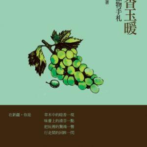 草香玉暖:新疆品物手札