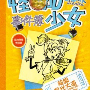 怪咖少女事件簿 3 超級星光大道(平裝)