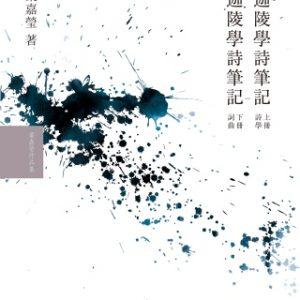 葉嘉瑩學詩筆記套書
