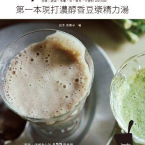 第一本現打濃醇香豆漿精力湯:健康、無毒、好養生!