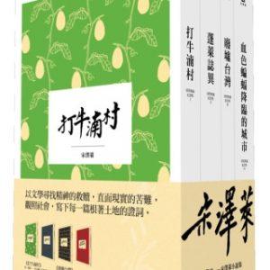 大地驚雷:宋澤萊小說集(深情典藏紀念版)四冊