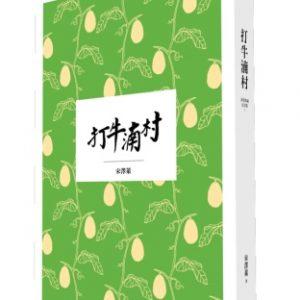 大地驚雷Ⅰ:打牛湳村(深情典藏紀念版)