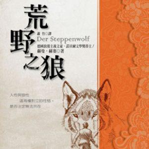 荒野之狼(三版)