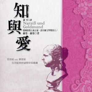 知與愛(三版)