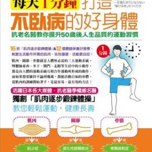 每天1分鐘,打造不臥病的好身體!:抗老名醫教你提升50歲後人生品質的運動習慣!