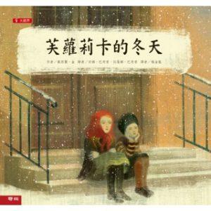 芙蘿莉卡的冬天(二版)