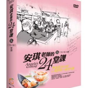 安琪老師的24堂課 III (13-18堂課) (書+3片DVD盒裝)