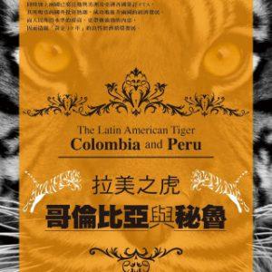 拉美之虎哥倫比亞與秘魯 市場調查報告