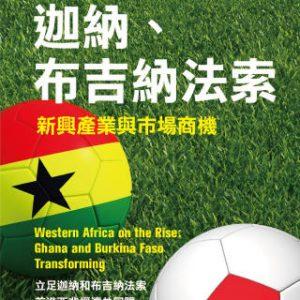 迦納、布吉納法索新興產業及市場商機 市場調查報告