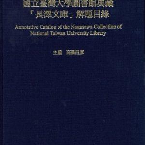 國立臺灣大學圖書館典藏「長澤文庫」解題目錄