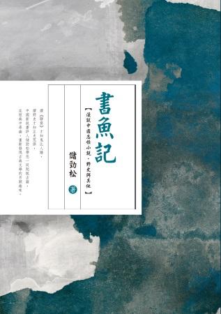 書魚記:漫談中國志怪小說.野史與其他
