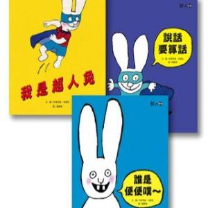 超人兔系列(共三冊)