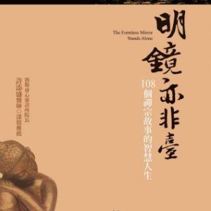 明鏡亦非臺:108 個禪宗故事的智慧人生