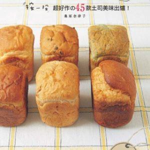 愛上麵包機:按一按,超好作の45款土司美味出爐!:使用生種酵母&速發酵母配方都OK