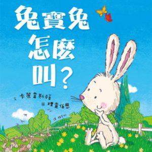 兔寶兔怎麼叫?