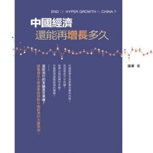 中國經濟還能再增長多久