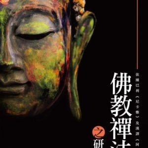 佛教禪法之研究:依據巴利《尼卡雅》及漢譯《阿含經》